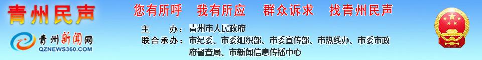 青州民生,青州民生在线,青州新闻网民生在线